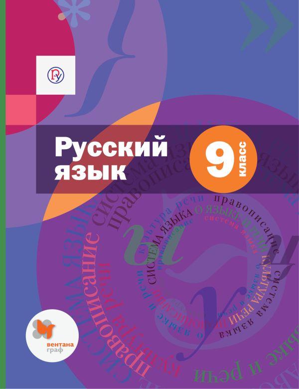 Русский язык. 9 класс. Учебник. - страница 0