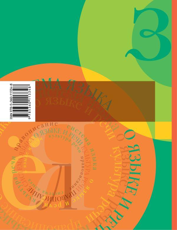 Русский язык. 7 класс. Учебник. - страница 15