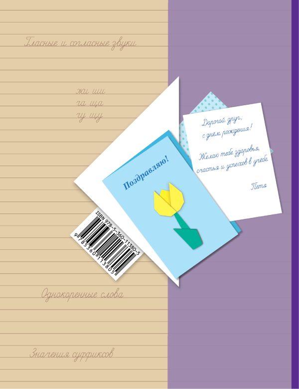 Русский язык. 2 класс. Учебник в 2-х частях. Ч. 1. - страница 17