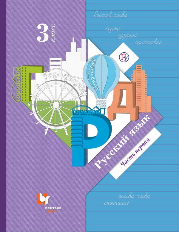 Русский язык. 3 класс. Учебник в 2-х частях. Ч. 1 - страница 0