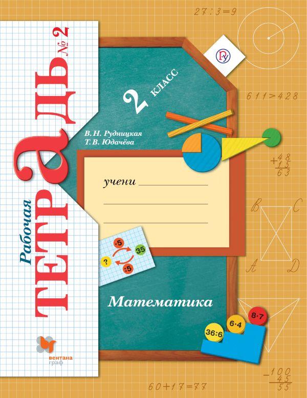 Математика. 2кл. Рабочая тетрадь №2. - страница 0