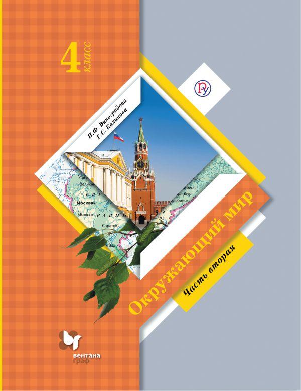 Окружающий мир. 4 класс. Учебник в 2-х частях. Ч. 2. - страница 0