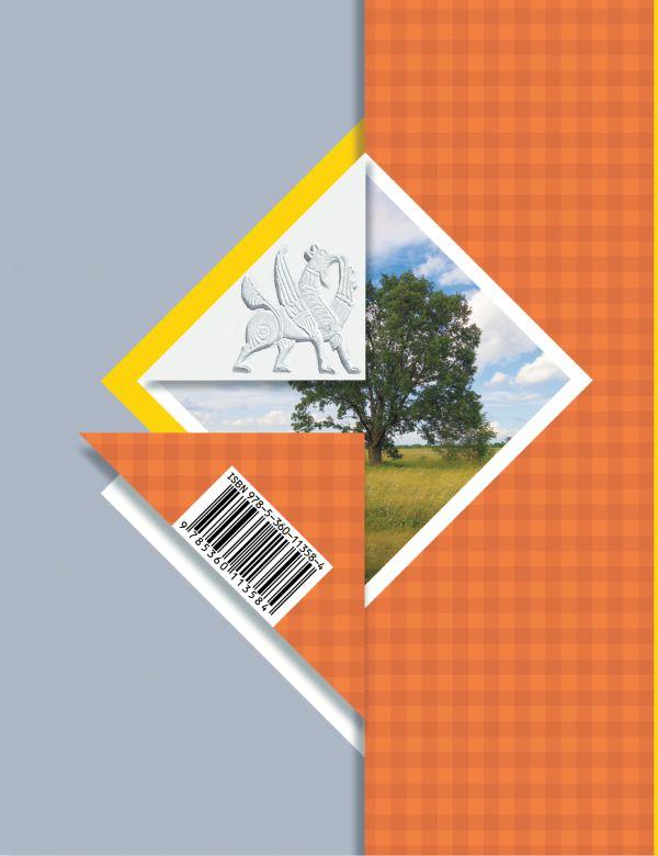 Окружающий мир. 4 класс. Учебник в 2-х частях. Ч. 2. - страница 15