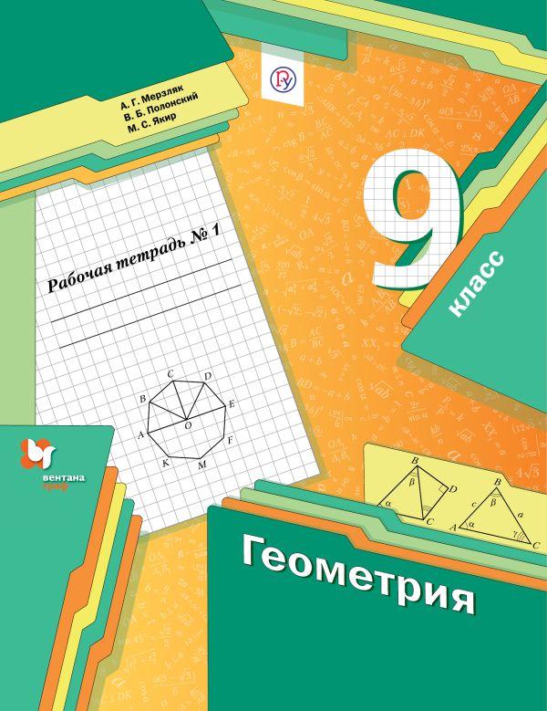 Геометрия. 9класс. Рабочая тетрадь №1. - страница 0