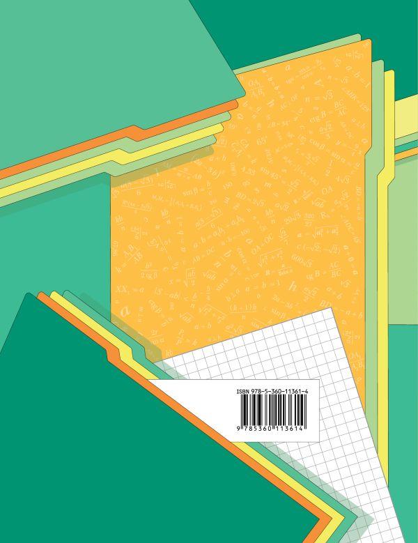 Геометрия. 9класс. Рабочая тетрадь №1. - страница 13
