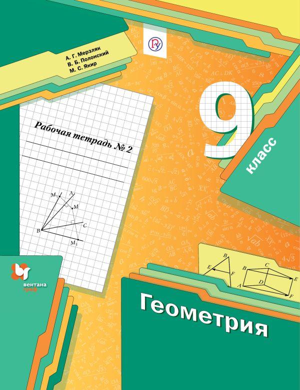 Геометрия. 9класс. Рабочая тетрадь №2. - страница 0