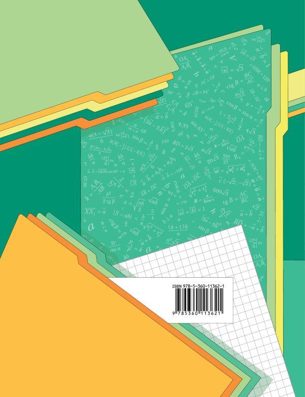 Геометрия. 9класс. Рабочая тетрадь №2. - страница 11