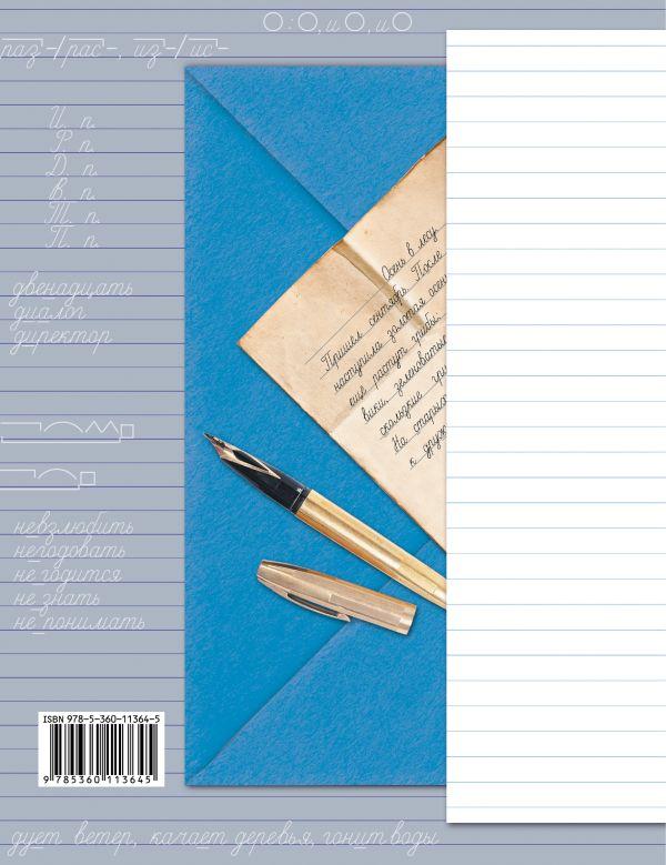 Пишем грамотно. 4кл. Рабочая тетрадь №1. - страница 7