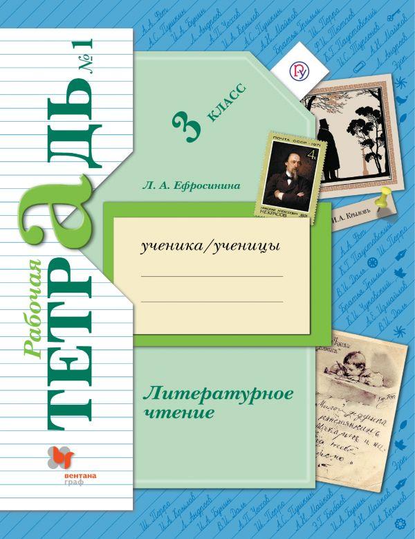 Литературное чтение. 3класс. Рабочая тетрадь №1. - страница 0