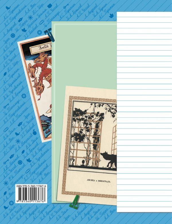 Литературное чтение. 3класс. Рабочая тетрадь №1. - страница 9