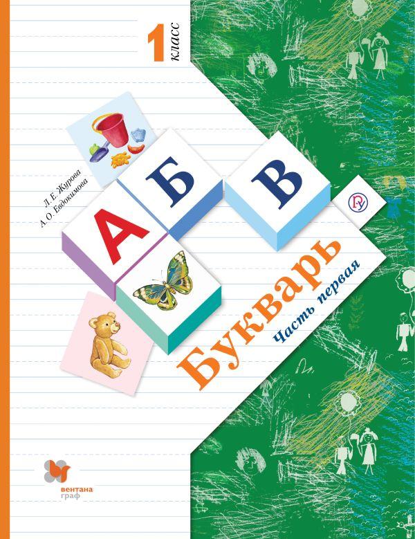 Букварь. 1 класс. Учебник в 2-х частях. Ч. 1 - страница 0