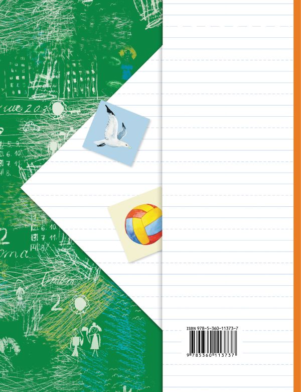 Букварь. 1 класс. Учебник в 2-х частях. Ч. 1 - страница 13