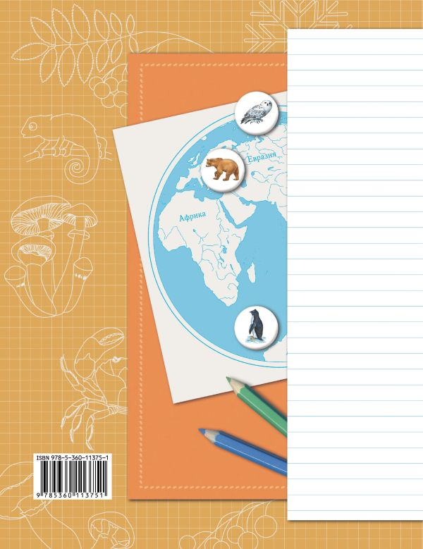 Окружающий мир. 2класс. Рабочая тетрадь №2. - страница 7