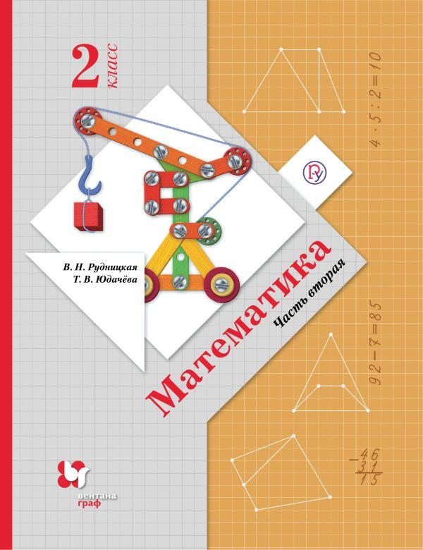 Математика. 2 класс. Учебник в 2-х частях. Ч. 2. - страница 0