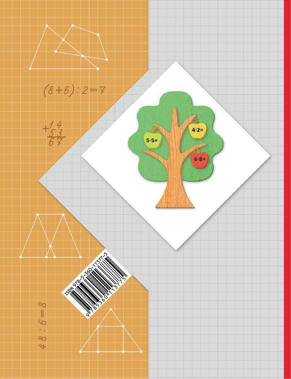 Математика. 2 класс. Учебник в 2-х частях. Ч. 2. - страница 15