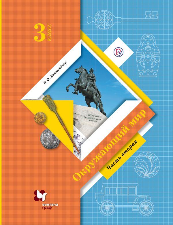 Окружающий мир. 3 класс. Учебник в 2-х частях. Часть 2 - страница 0