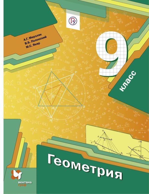 Геометрия. 9 класс. Учебник. - страница 0