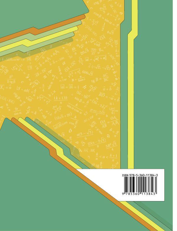 Геометрия. 9 класс. Учебник. - страница 15