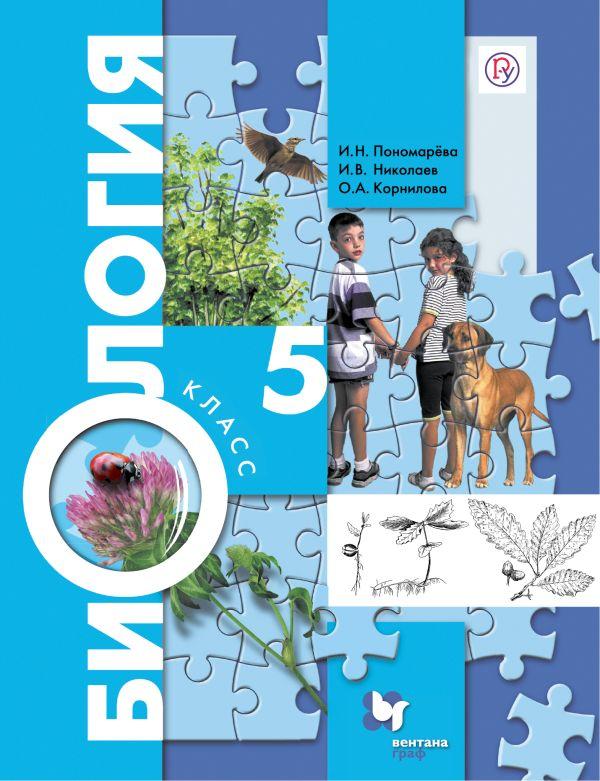 Биология. 5 класс. Учебник. - страница 0