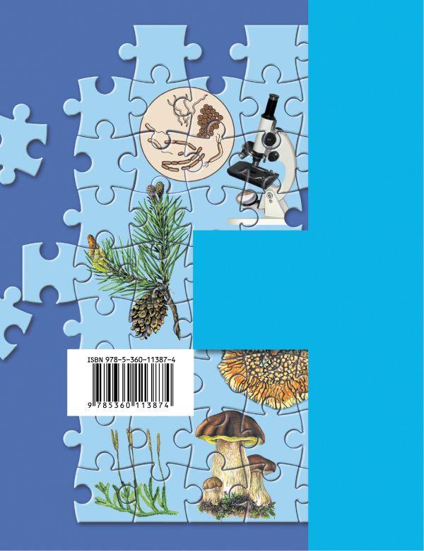 Биология. 5 класс. Учебник. - страница 13