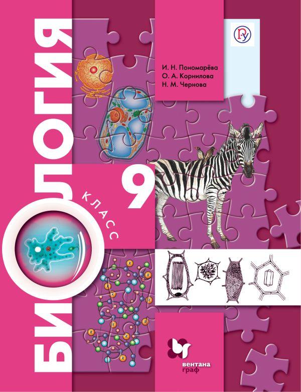 Биология. 9 класс. Учебник. - страница 0