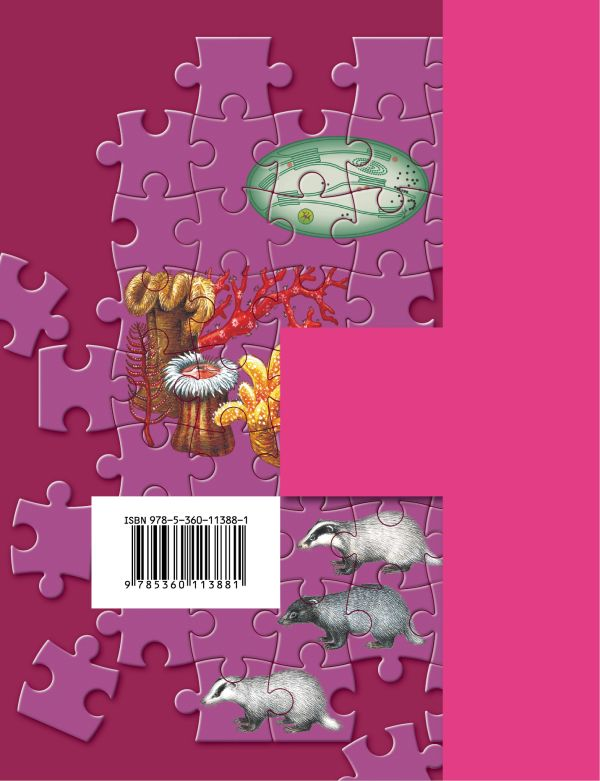 Биология. 9 класс. Учебник. - страница 17