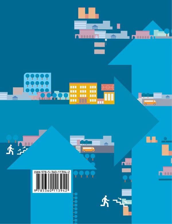 Основы безопасности жизнедеятельности. 10-11 классы. Учебник. - страница 13