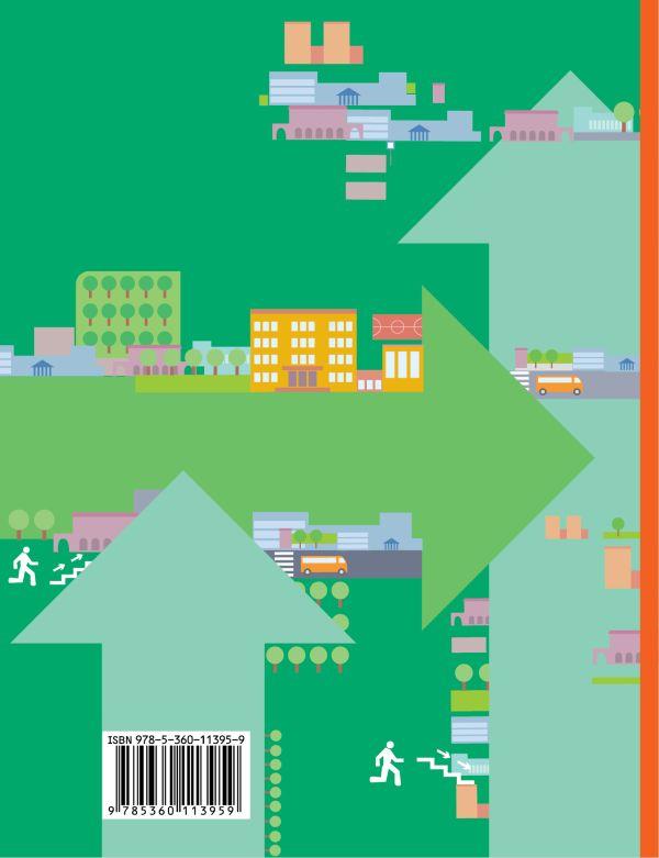 Основы безопасности жизнедеятельности. 5-6кл. Учебник. - страница 15