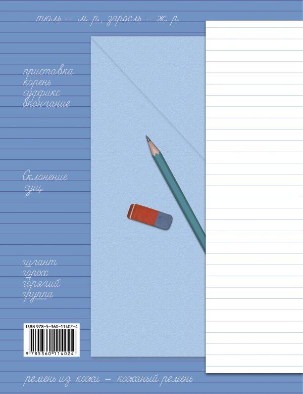 Пишем грамотно. 3кл. Рабочая тетрадь №2. - страница 7
