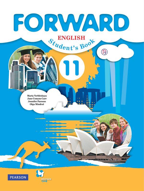 Английский язык. 11 класс. Учебник. Базовый уровень - страница 0