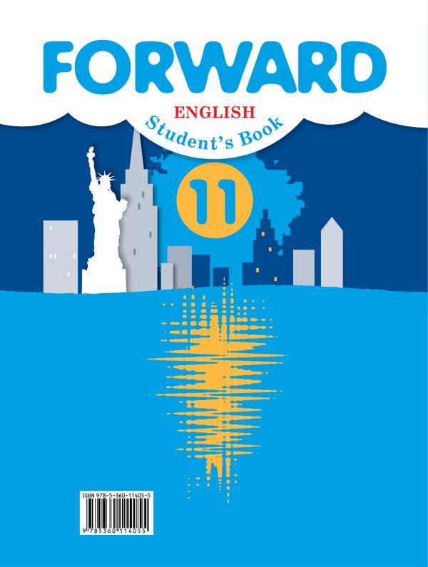 Английский язык. 11 класс. Учебник. Базовый уровень - страница 2
