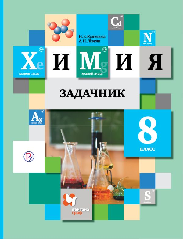 Химия. 8класс. Задачник. - страница 0