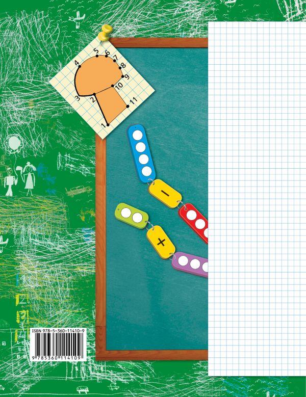 Математика. 1класс. Рабочая тетрадь №1. - страница 5