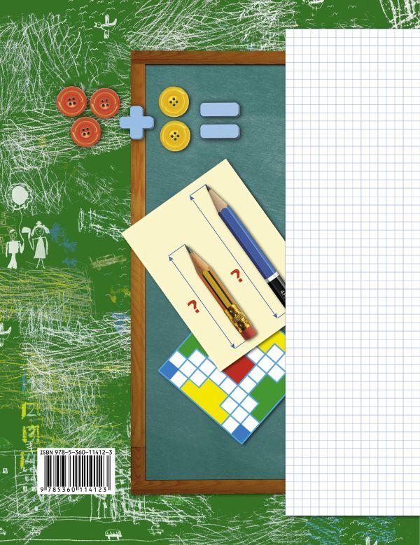 Математика. 1класс. Рабочая тетрадь №3. - страница 13