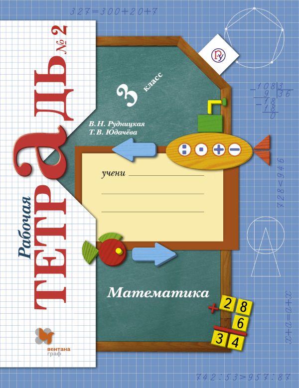 Математика. 3класс Рабочая тетрадь №2. - страница 0