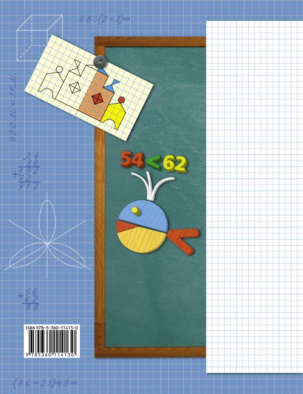 Математика. 3класс Рабочая тетрадь №2. - страница 7