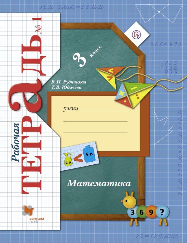Математика. 3класс. Рабочая тетрадь №1. - страница 0