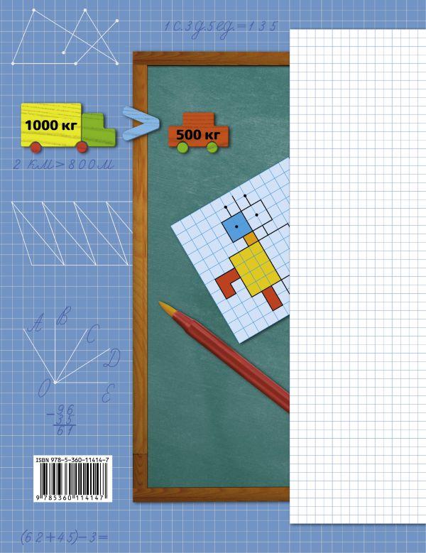Математика. 3класс. Рабочая тетрадь №1. - страница 7
