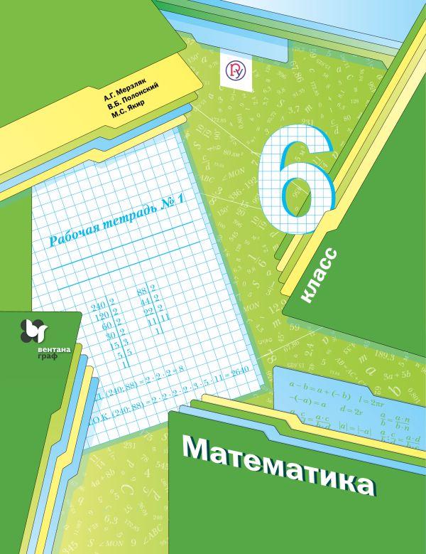 Математика. 6класс. Рабочая тетрадь №1. - страница 0