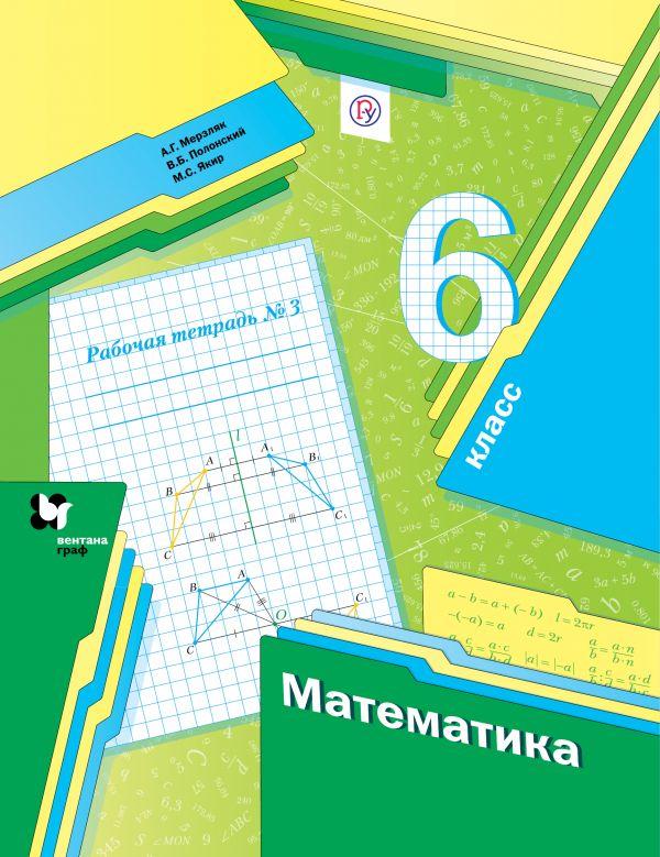 Математика. 6класс. Рабочая тетрадь №3. - страница 0