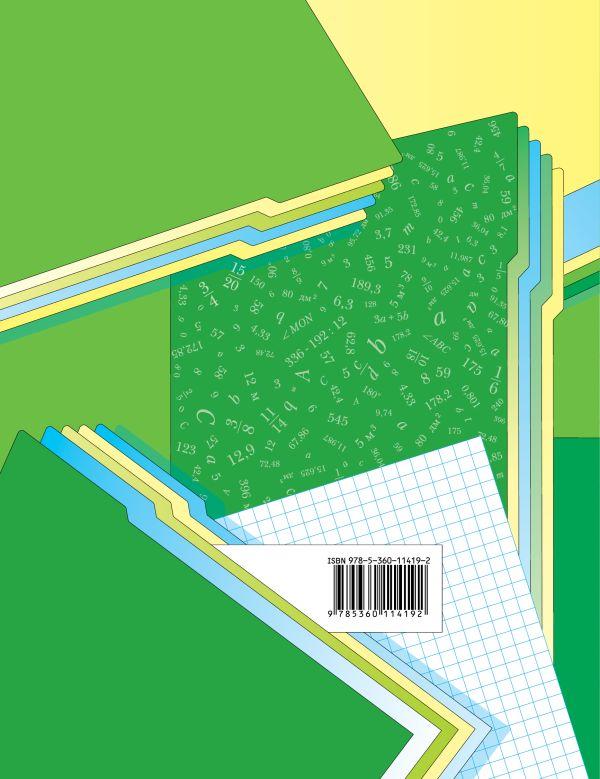 Математика. 6класс. Рабочая тетрадь №3. - страница 9