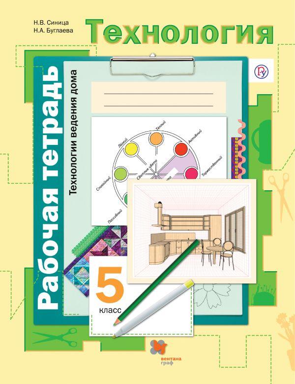Технология. Технологии ведения дома. 5класс. Рабочая тетрадь. - страница 0