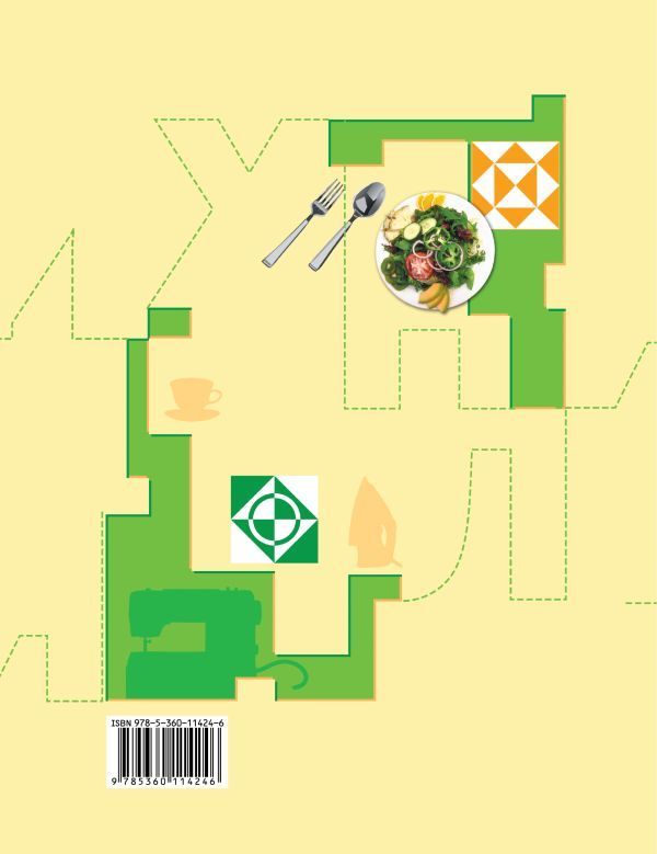Технология. Технологии ведения дома. 5класс. Рабочая тетрадь. - страница 11