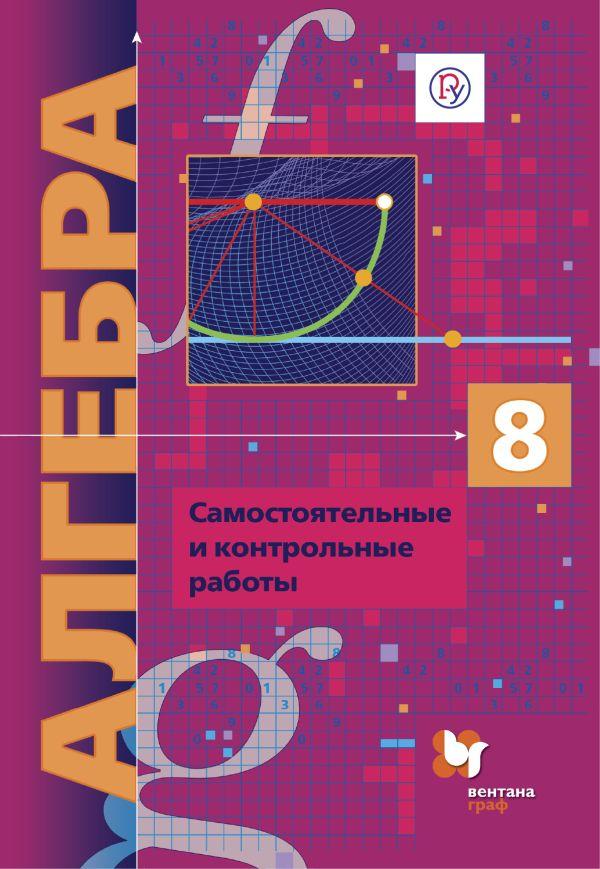 Алгебра (углубленное изучение). 8 класс. Самостоятельные и контрольные работы - страница 0