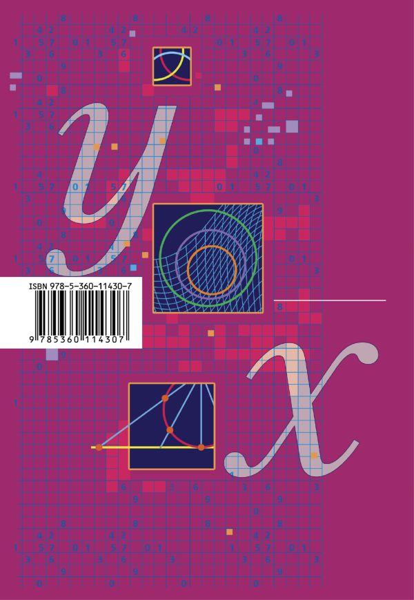 Алгебра (углубленное изучение). 8 класс. Самостоятельные и контрольные работы - страница 13
