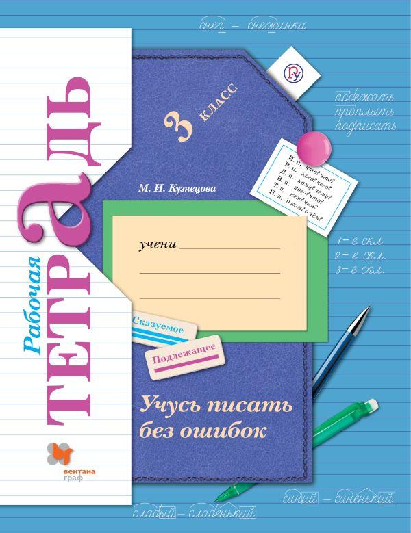 Учусь писать без ошибок. 3класс. Рабочая тетрадь. - страница 0