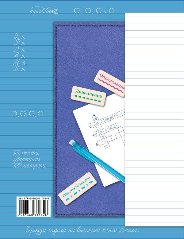 Учусь писать без ошибок. 3класс. Рабочая тетрадь. - страница 7