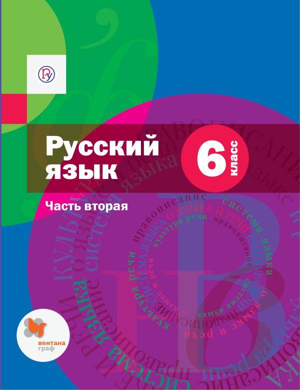 Русский язык. 6 класс. Учебник. Часть 2 (с приложением) - страница 0