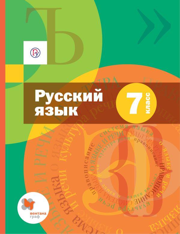 Русский язык. 7 класс. Учебник (с приложением) - страница 0