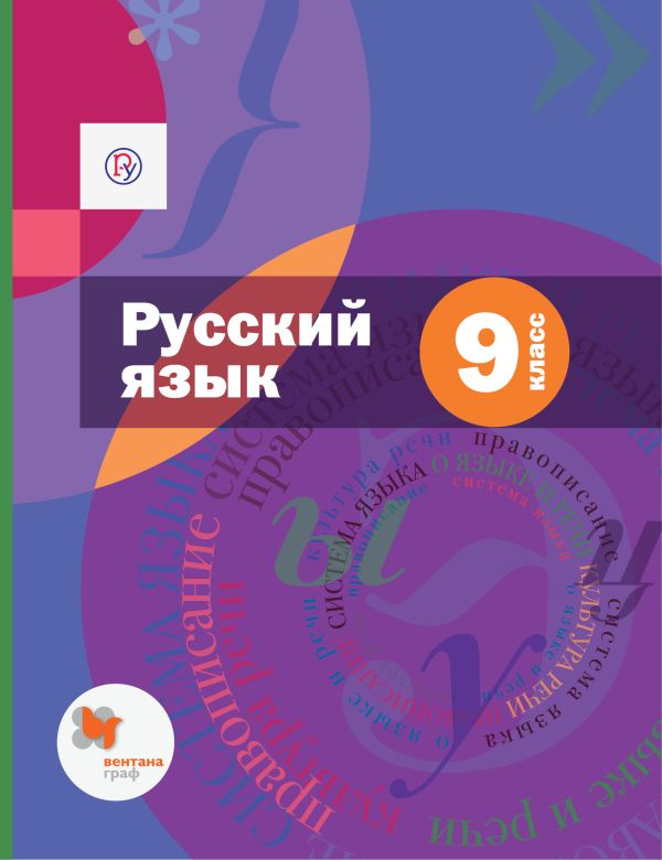 Русский язык. 9 класс. Учебник (с приложением) - страница 0